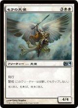 セラの天使/Serra Angel 【日本語版】 [M14-白U]