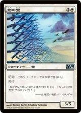 剣の壁/Wall of Swords 【日本語版】 [M14-白U]