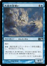 大気の召使い/Air Servant 【日本語版】 [M14-青U]