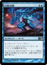 幻影の鎧/Illusionary Armor 【日本語版】 [M14-青U]