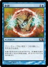 否認/Negate 【日本語版】 [M14-青C]