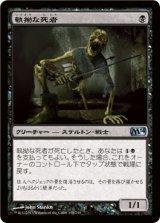 執拗な死者/Tenacious Dead 【日本語版】 [M14-黒U]