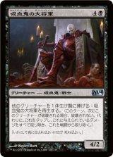 吸血鬼の大将軍/Vampire Warlord 【日本語版】 [M14-黒U]
