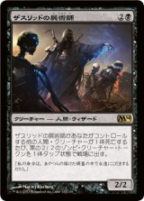 ザスリッドの屍術師/Xathrid Necromancer 【日本語版】 [M14-黒R]