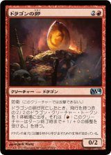 ドラゴンの卵/Dragon Egg 【日本語版】 [M14-赤U]