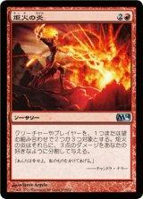 炬火の炎/Flames of the Firebrand 【日本語版】 [M14-赤U]