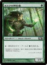 エルフの神秘家/Elvish Mystic 【日本語版】 [M14-緑C]