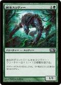 捕食スリヴァー/Predatory Sliver 【日本語版】 [M14-緑C]《状態:NM》