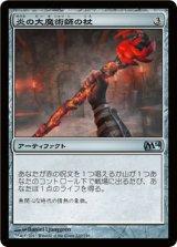 炎の大魔術師の杖/Staff of the Flame Magus 【日本語版】 [M14-灰U]