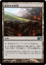 浸食する荒原/Encroaching Wastes 【日本語版】 [M14-土地U]