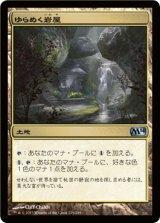 ゆらめく岩屋/Shimmering Grotto 【日本語版】 [M14-土地U]