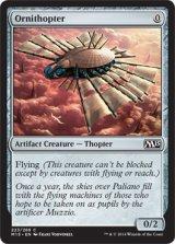 羽ばたき飛行機械/Ornithopter 【英語版】 [M15-アC]