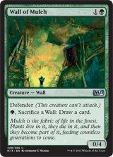 根囲いの壁/Wall of Mulch 【英語版】 [M15-緑U]《状態:NM》