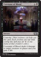 血の誓約/Covenant of Blood 【英語版】 [M15-黒C]