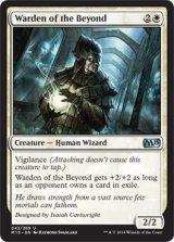 彼方の管理人/Warden of the Beyond 【英語版】 [M15-白U]《状態:NM》
