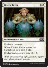 神聖なる好意/Divine Favor 【英語版】 [M15-白C]