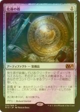 [FOIL] 化身の盾/Shield of the Avatar 【日本語版】 [M15-アR]