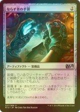 [FOIL] ならず者の手袋/Rogue's Gloves 【日本語版】 [M15-アU]