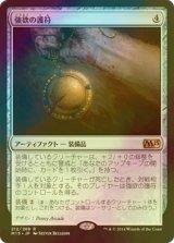 [FOIL] 強欲の護符/Avarice Amulet 【日本語版】 [M15-アR]
