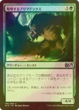 [FOIL] 咆哮するプリマドックス/Roaring Primadox 【日本語版】 [M15-緑U]