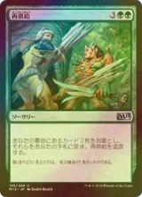 [FOIL] 再供給/Restock 【日本語版】 [M15-緑U]