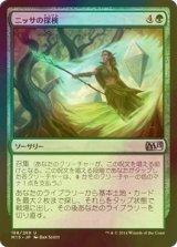 [FOIL] ニッサの探検/Nissa's Expedition 【日本語版】 [M15-緑U]