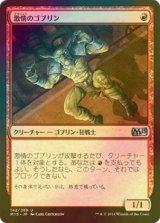 [FOIL] 激情のゴブリン/Frenzied Goblin 【日本語版】 [M15-赤U]