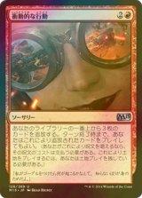 [FOIL] 衝動的な行動/Act on Impulse 【日本語版】 [M15-赤U]