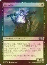 [FOIL] 夜火の巨人/Nightfire Giant 【日本語版】 [M15-黒U]