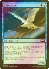 [FOIL] 天空のアジサシ/Welkin Tern 【日本語版】 [M15-青C]