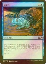[FOIL] 蛙変化/Turn to Frog 【日本語版】 [M15-青U]