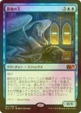 [FOIL] 窮地の主/Master of Predicaments 【日本語版】 [M15-青R]