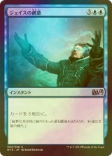 [FOIL] ジェイスの創意/Jace's Ingenuity 【日本語版】 [M15-青U]