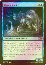 [FOIL] 霜のオオヤマネコ/Frost Lynx 【日本語版】 [M15-青C]