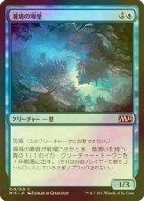 [FOIL] 珊瑚の障壁/Coral Barrier 【日本語版】 [M15-青C]