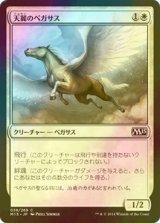[FOIL] 天麗のペガサス/Sungrace Pegasus 【日本語版】 [M15-白C]