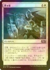 [FOIL] 儚き盾/Ephemeral Shields 【日本語版】 [M15-白C]