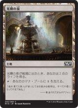 光輝の泉/Radiant Fountain 【日本語版】 [M15-土地C]《状態:NM》