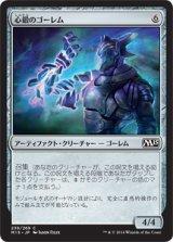 心鍛のゴーレム/Will-Forged Golem 【日本語版】 [M15-灰C]