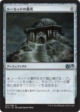 トーモッドの墓所/Tormod's Crypt 【日本語版】 [M15-アU]