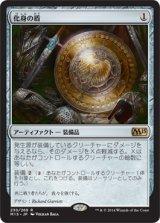 化身の盾/Shield of the Avatar 【日本語版】 [M15-灰R]《状態:NM》