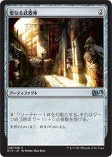 聖なる武器庫/Sacred Armory 【日本語版】 [M15-アU]