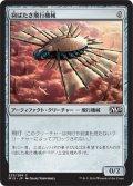 羽ばたき飛行機械/Ornithopter 【日本語版】 [M15-灰C]《状態:NM》