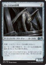 ガーゴイルの歩哨/Gargoyle Sentinel 【日本語版】 [M15-アU]