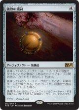 強欲の護符/Avarice Amulet 【日本語版】 [M15-灰R]《状態:NM》