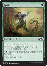 蔦織り/Vineweft 【日本語版】 [M15-緑C]