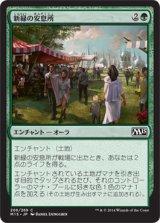 新緑の安息所/Verdant Haven 【日本語版】 [M15-緑C]《状態:NM》