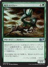 毒牙スリヴァー/Venom Sliver 【日本語版】 [M15-緑U]