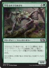 下生えのゴミあさり/Undergrowth Scavenger 【日本語版】 [M15-緑C]
