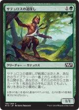 サテュロスの道探し/Satyr Wayfinder 【日本語版】 [M15-緑C]《状態:NM》